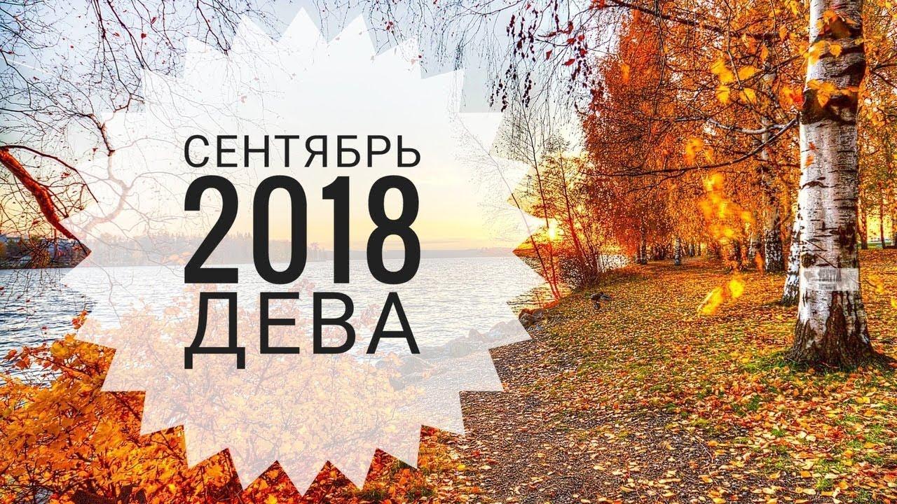 Дева: Гороскоп на Сентябрь 2018. Любовный гороскоп.Финансовый гороскоп