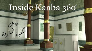 inside kaaba 360 | الكعبة من الداخل