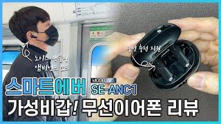 [스마트에버]무선이어폰 리뷰 2탄! SE-ANC1 / …