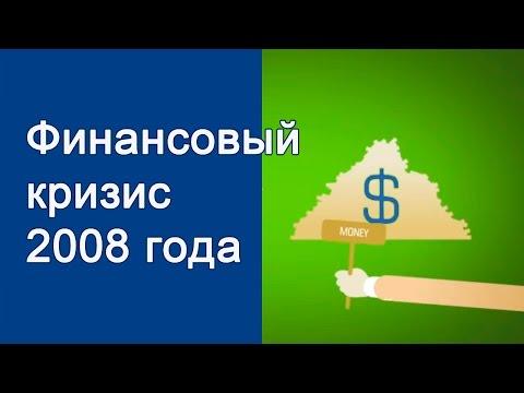 ФИНАНСОВЫЙ КРИЗИС 2008 года - НАГЛЯДНО . АНАЛИЗ ЭКОНОМИЧЕСКОГО КРИЗИСА 2008 В СРАВНЕНИИ С 1998