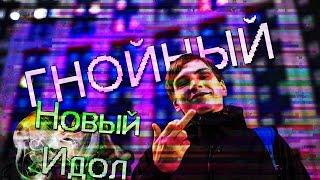ГНОЙНЫЙ (Соня Мармеладова) - НОВЫЙ ИДОЛ РУССКОГО РЭПА (Oxxxymiron vs Гнойный) (Биография)