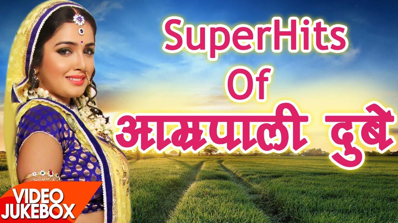 NonStop - आम्रपाली दुबे का हिट गाना collection 2017 - Bhojpuri Super Hit Songs 2017