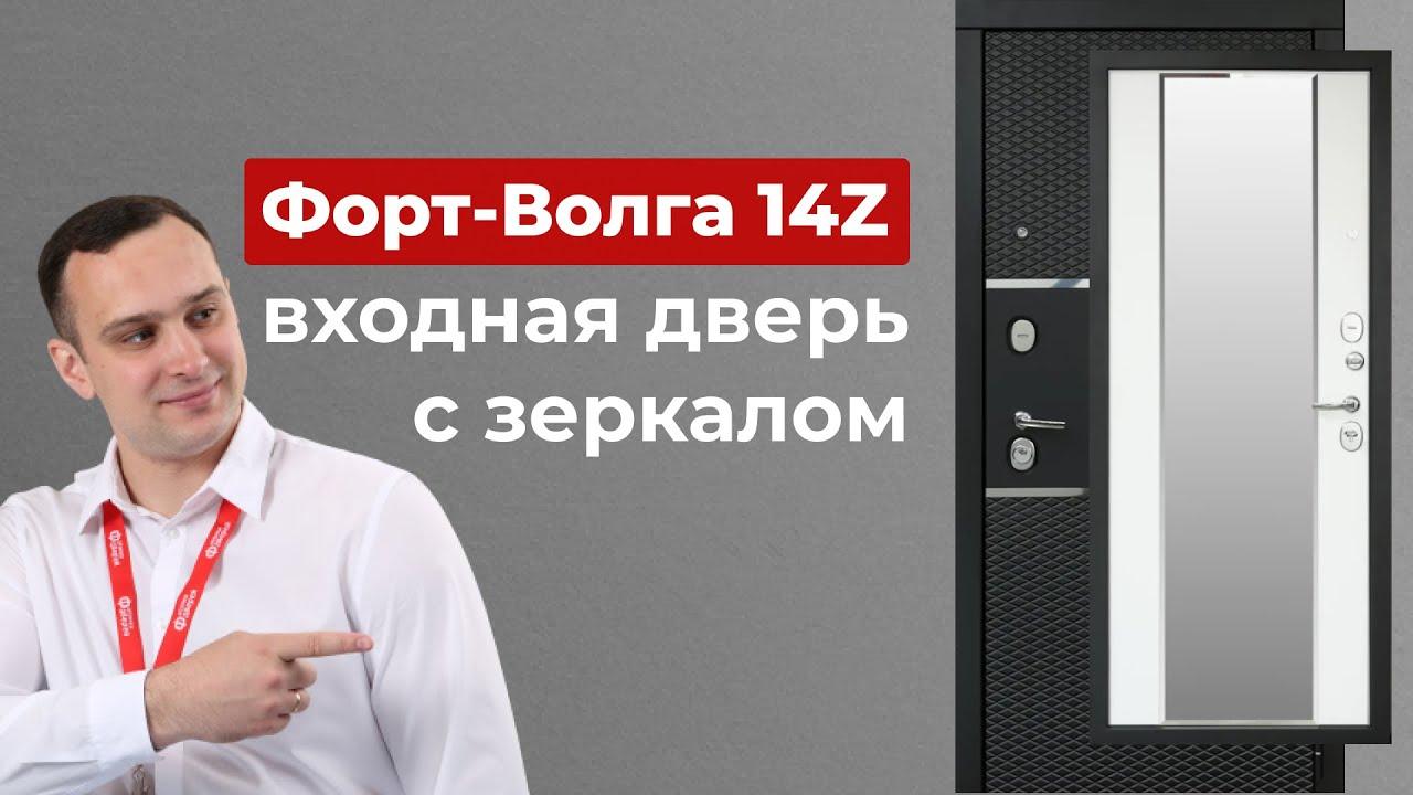 Входная дверь с зеркалом Форт-Волга 14Z