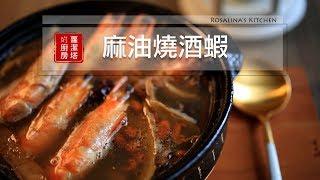 【蘿潔塔的廚房】麻油燒酒蝦。冬天來上一碗,全身都好暖和喔~