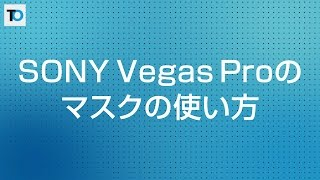 SONY Vegas Proチュートリアル プロ仕様の動画編集ソフト SONY Vegas Pr...