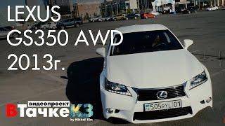 Тест-драйв Lexus GS350 AWD 4 поколение - Обзор ВТачкеКЗ