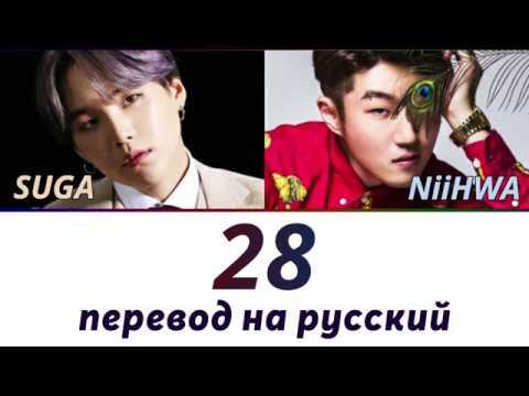Suga (AGUST D) 28 - ПЕРЕВОД НА РУССКИЙ (рус саб)