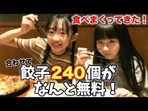 餃子120個がタダで食べれる!さゆとももかちゃんはいくつ食べれるか挑戦!【博多餃子舎603 横浜西口店】