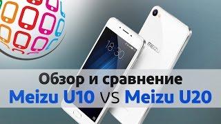 Обзор и сравнение новеньких Meizu U10 vs Meizu U20. Красавцы из стекла!!!