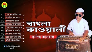 Kadir Qawal - Bangla Qawwali | বাংলা কাওয়ালী | Qawwali Song | Music Heaven