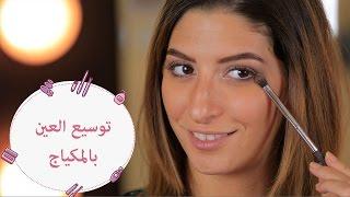 أفضل طريقة لتوسيع العين بالمكياج | makeup for small eyes to look big