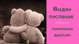 Видео послание - пожелания друзьям...
