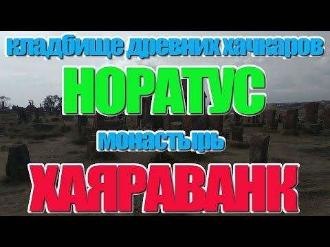 Армения.  Достопримечательности Армении. Норатус - кладбище хачкаров, храм Хаярованк. #армениясбмв