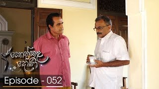 Konkala Dhoni | Episode 52 - (2017-12-29) | ITN Thumbnail
