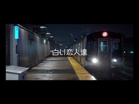 白い恋人達 / 桑田佳祐 (Cover by オサム)