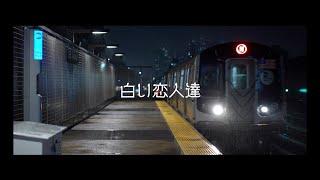 桑田佳祐 白い恋人達 Mp3