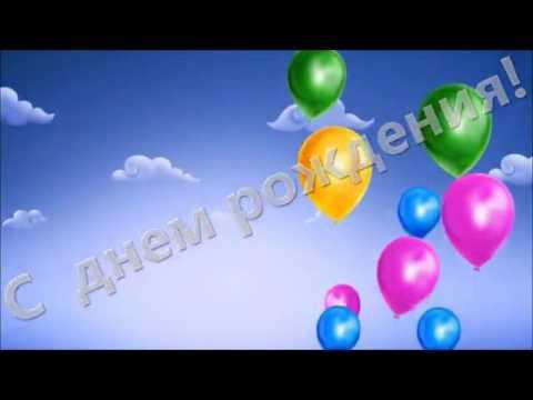 Попури с Днем Рождения - Видео с YouTube на компьютер, мобильный, android, ios