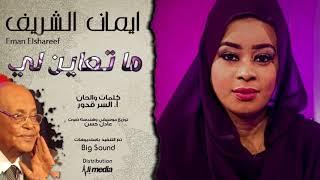 ايمان الشريف - ما تعاين لي    New 2019    اغاني سودانية 2019