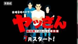 伊原剛志ゴールデンタイム連続ドラマ初主演! 宿ナシ無一文の食の天才が...