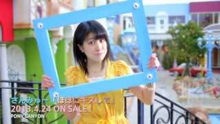 頬にキスして そしてサヨナラ...」 さんみゅ〜 2nd Single「ほほにキス...
