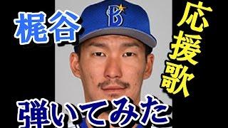 リクエストありがとうございました! 横浜ベイスターズ梶谷隆幸選手の応...