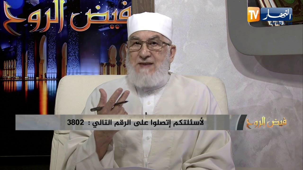 فيض الروح/ كيف نقوم بعملية النقد والإنتقاد مع فضيلة الشيخ محمد مكركب ليوم 04/07/2020