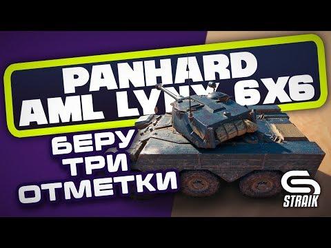 PANHARD LYNX 6X6 ● ДОБИВАЮ ТРЕТЬЮ ОТМЕТКУ ● + EBR75(FL10)