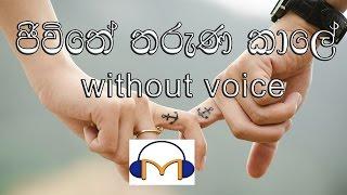 Jeewithe Tharuna Kale Karaoke (without voice) ජීවිතේ තරුණ කාලේ