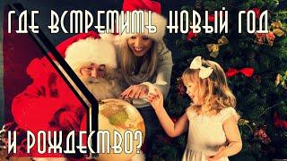 Топ 5 сказочных городов!!  Куда поехать на Новый год  Где встретить рождество