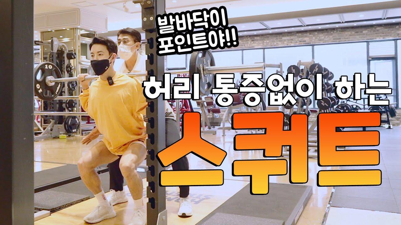 세상에서 가장 쉽게 배우는 스쿼트!🚀ㅡ김명섭과 함께 하는 스쿼트동작(발바닥을 이용하라!!)