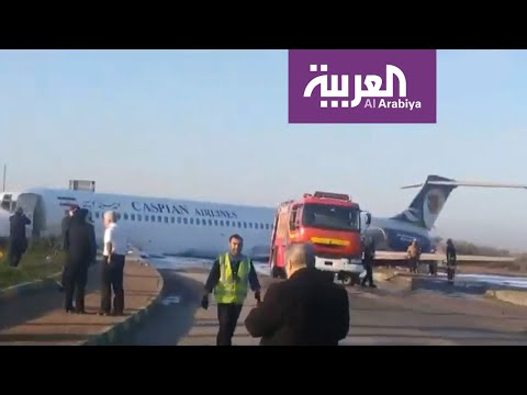 خروج طائرة إيرانية عن مسارها في مدينة معشور في الأحواز وعلى متنها 130 راكبا  - نشر قبل 3 ساعة
