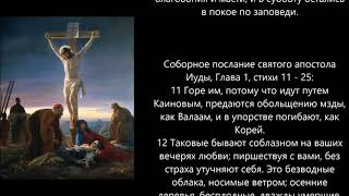 Евангелие дня 27 Февраля 2020г