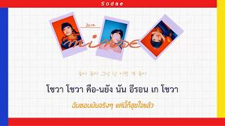 [THAISUB] Minseo - 2cm(이센치) : Feat. Paul Kim