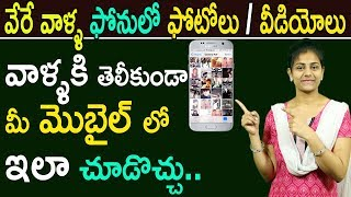 How To See Others Photos In Your Mobile | Google Shared Library | Omfut Tech And Jobs