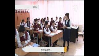 видео Что подарить учителю на профессиональный праздник