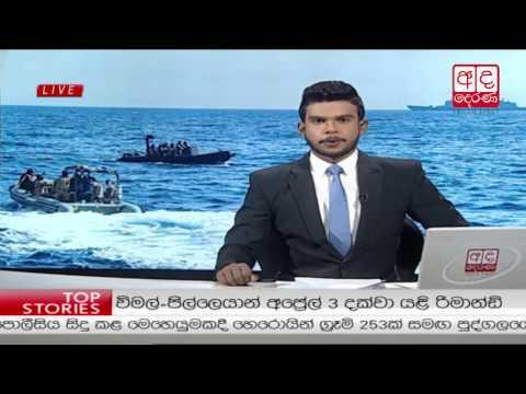 Ada Derana Prime Time News Bulletin 06.55 pm - 2017.03.20