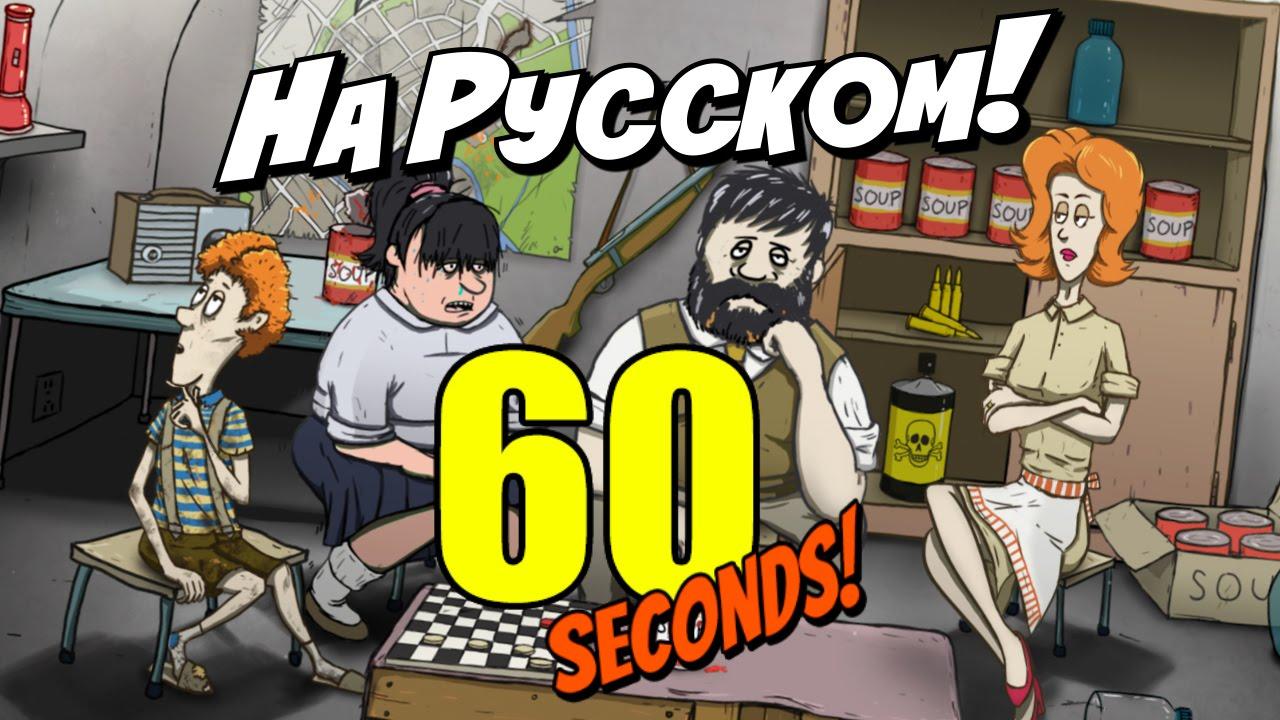 60 seconds выживание играть онлайн.
