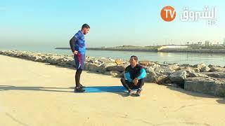 شاهد صباح الشروق تمارين رياضية مع الكوتش ياسين