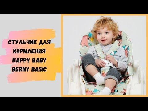 Стульчик для кормления Happy Baby Berny Basic