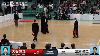 Hiroyuki OISHI Me- Shinji MIURA - 65th All Japan KENDO Championship - First round 13