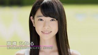 第14回全日本国民的美少女コンテストで、グランプリを受賞した、髙橋ひ...