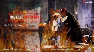 ต่อต้านการสร้าง วันพีชฉบับคนแสดง!!!