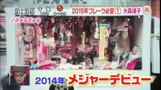 COUNTDOWN JAPAN 14/15 特集.