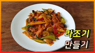 중국집 닭요리 라조기 만들기