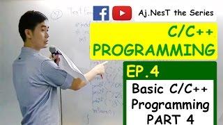Computer Programming (C & C++ Language) Ep.4 Basic Programming PART 4 (พื้นฐานการเขียนโปรแกรม)