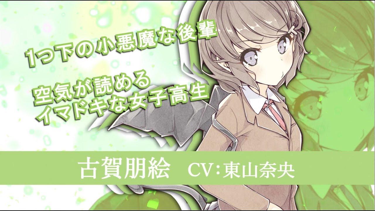 TVアニメ「青春ブタ野郎はバニーガール先輩の夢を見ない」キャラ別PV:古賀朋絵