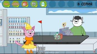 Три кота Поход в Магазин Конкурс Снежных Скульптур Мультик Игра Для детей 8 серия