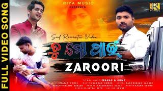 Tu Mo Pain Zaroori | Very Sad Song Odia | Swayam Padhi | Riya Music Odia Mp3 Song Download