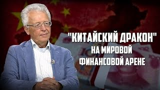 """Валентин Катасонов. «""""Китайский дракон"""" на мировой финансовой арене»"""