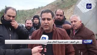 انهيار جزئي على طريق عمان جرش - (20/1/2020)
